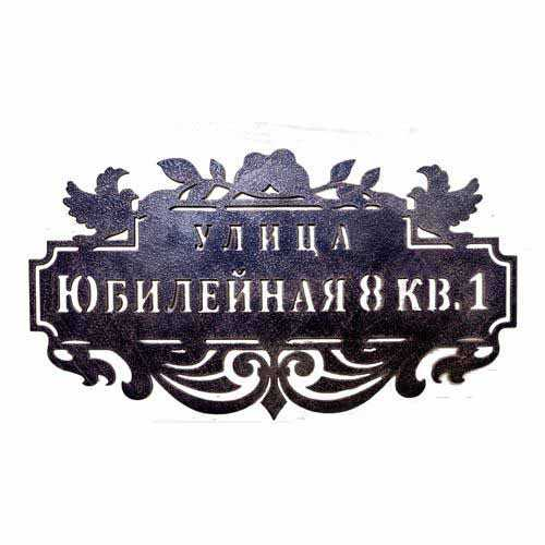 Вывески указатели адресные таблички из металла. для дома, дачи в Витебске